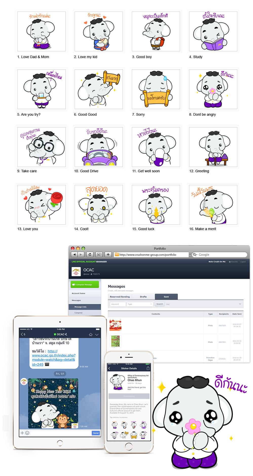 รับออกแบบLineสติ๊กเกอร์-ช้าง-น้องเจ้าขุน-crushonme-รับออกแบบเว็บไซต์-บริษัทรับทำ-Website-ครัชออนมี