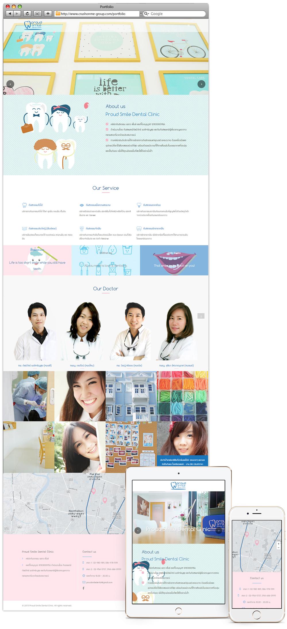 proud-smile-dental-clinic-พราวสไมล์-จัดฟันทำฟัน-crushonme-รับออกแบบเว็บไซต์-บริษัทรับทำ-Website-ครัชออนมี