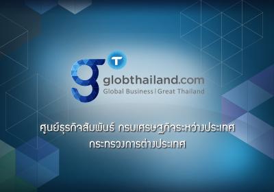 GLOB THAILAND