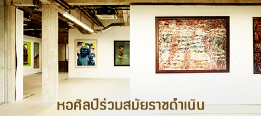 Ratchadamnoen Contemporary Art Center