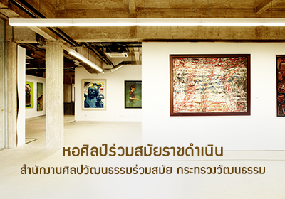 Ratchadamnoen Contemporary Art Center